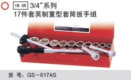 天赋工具 GS-617AS